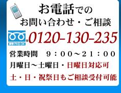 ご相談・お問い合わせ:0120-130-235